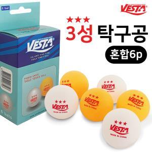 VESTA (3성 탁구공 6입) 6746 연습구 혼합색상 ABS