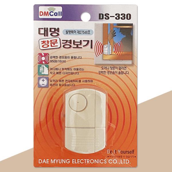 대명 창문 경보기(DS-330) 강력음 침입알림 보안 방범