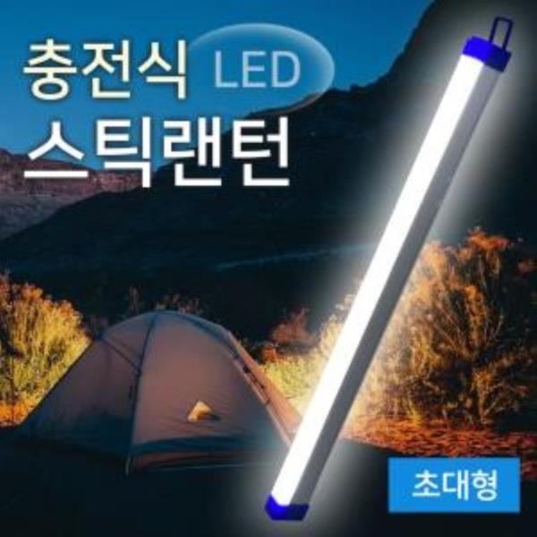 캠핑 랜턴 충전식 LED 스틱랜턴(KM-9000) 캠핑등 작업등 520mm