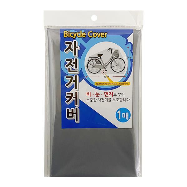 자전거 커버(1매) 105x190 방수덮개 커버 보호 보관