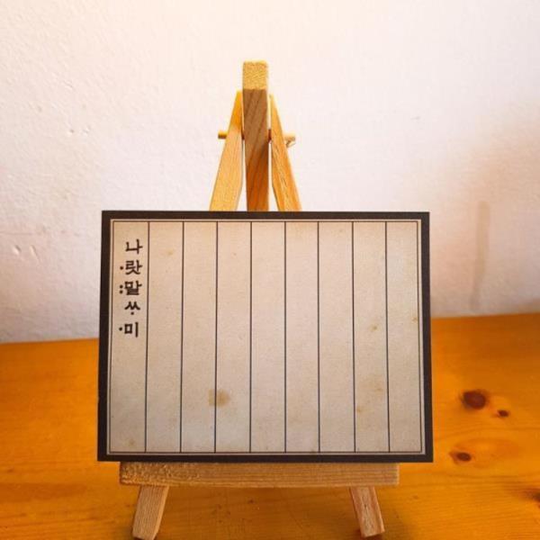 역사문방구 나랏말싸미 훈민정음 빈티지 메모지