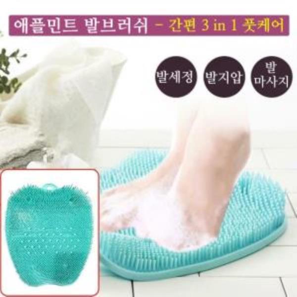 애플민트 발브러쉬 임산부 선물 서서 발씻기