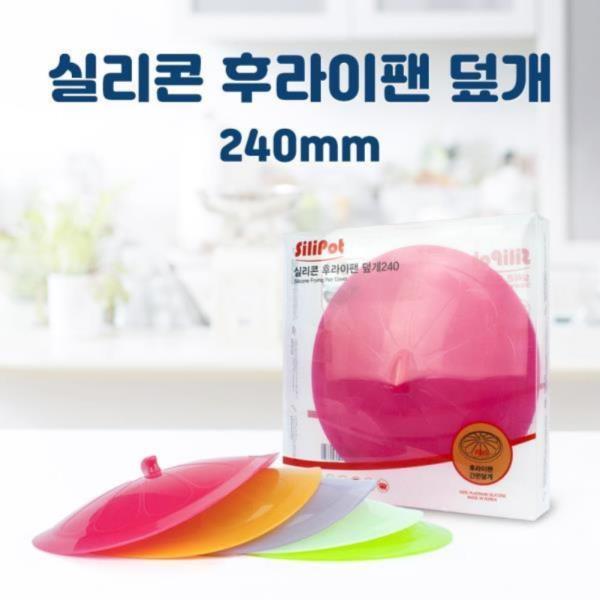 다용도 그릇덮개 실리콘 후라이팬 커버 뚜껑 240mm