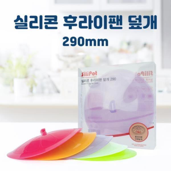 기름 튐방지 후라이팬덮개 냄비 팬커버 290mm