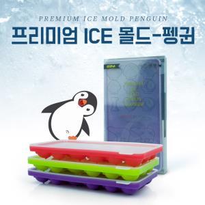 실리콘 얼음트레이 아이스몰드 얼음틀