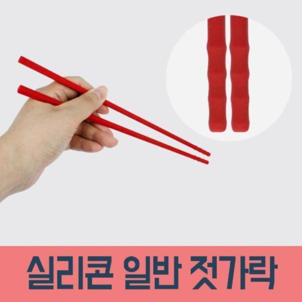 위생적인 실리콘 젓가락 볶음 팬요리 찹스틱 소형☆