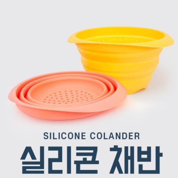 휴대가 간편한 접이식채반 물빠짐 실리콘채반 선택2종☆