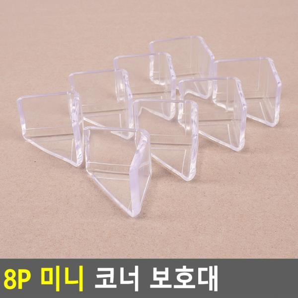 8P 미니 코너 보호대