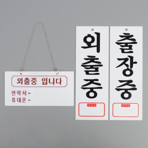 외출중 출장중 아크릴표지판