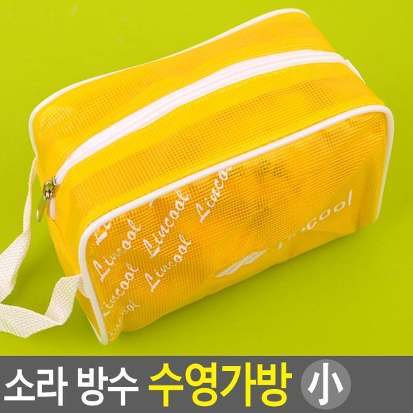소라 방수 수영가방/소