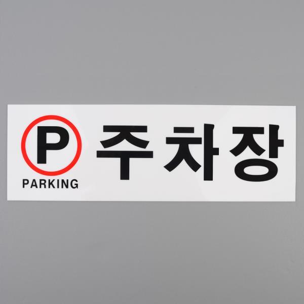 주차장 아크릴표지판