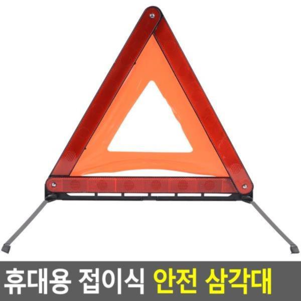 휴대용 접이식 안전 삼각대