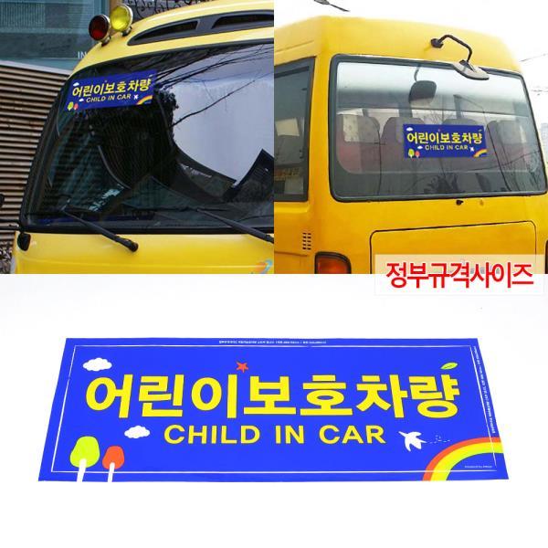 정부규격사이즈 어린이보호차량 스티커 전면 후면 2P