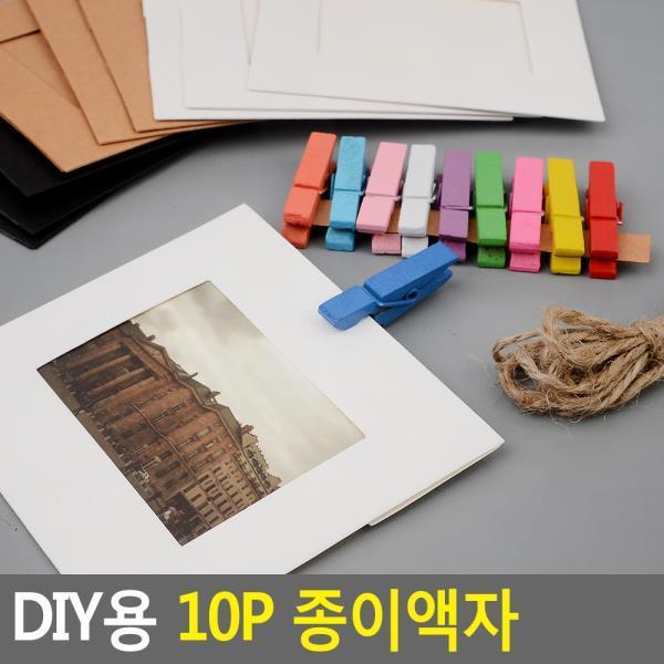 DIY용 10P 종이액자
