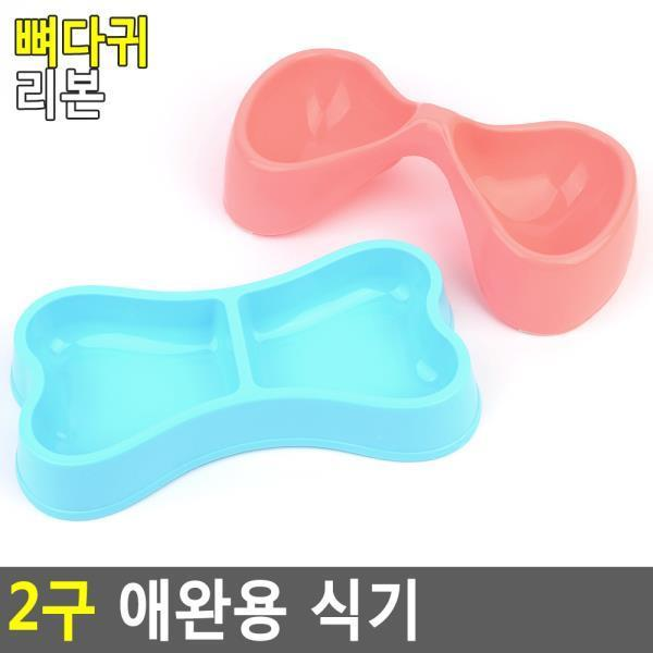 2구 애완용 식기 애견밥그릇 2구식기