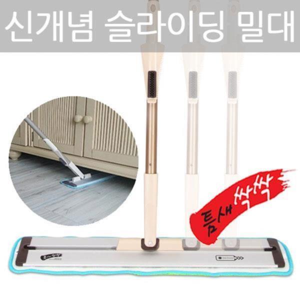슬라이딩 극세사 밀대걸레/대걸레/물걸레/마포/막대