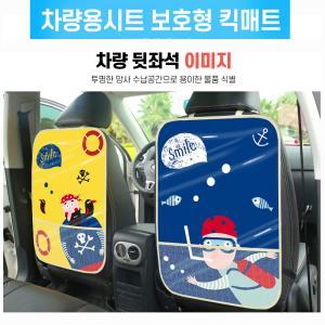 자동차 차량용 시트 보호형 킥매트 뒷좌석 매트